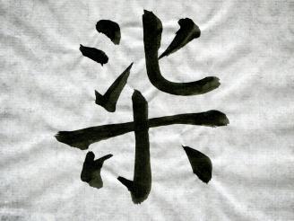 qi taichi